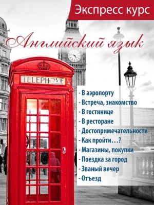Английский язык. Экспресс курс. 6.8.1