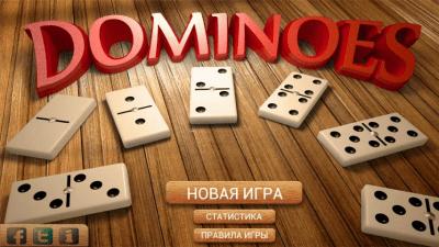 Домино 5.6