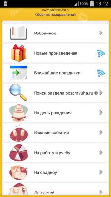 Поздравления, тосты и СМС 3.1.7