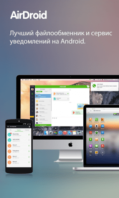 AirDroid 4.1.9.3