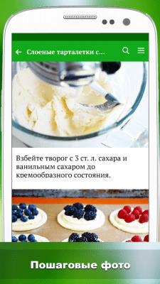 Лучшие рецепты мира 3.1.3