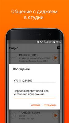Радио Рекорд 3.3.2