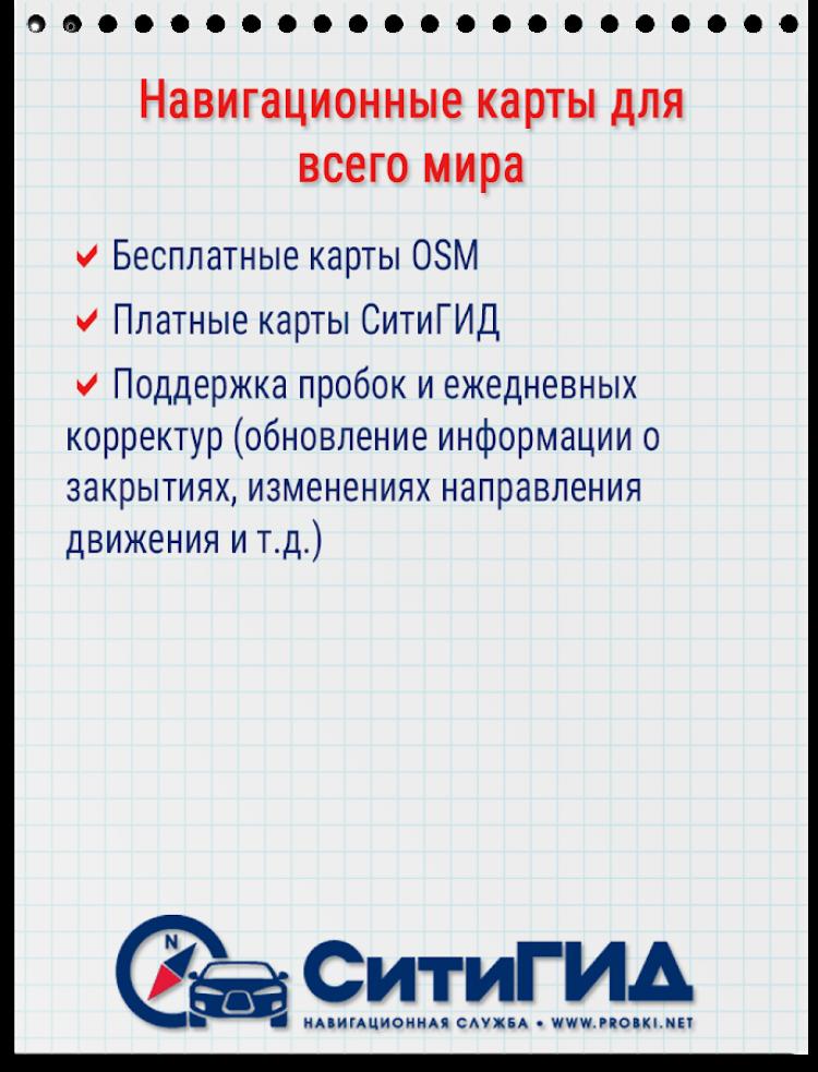 лицензионный ключ для ситигид 7 андроид бесплатно