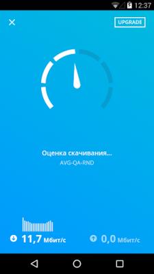 Антивирус 2018 для Андроид AVG 6.9.3