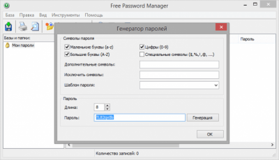 Free Password Manager 1.1.17
