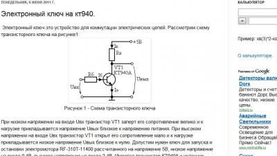 Электротехника 0.56.13347.59827