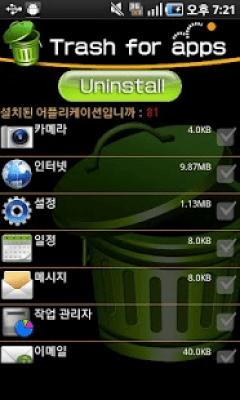 Приложения в мусор 1.0.5