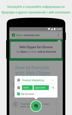 Evernote 8.4.1