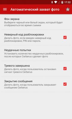 Cerberus 3.5.7