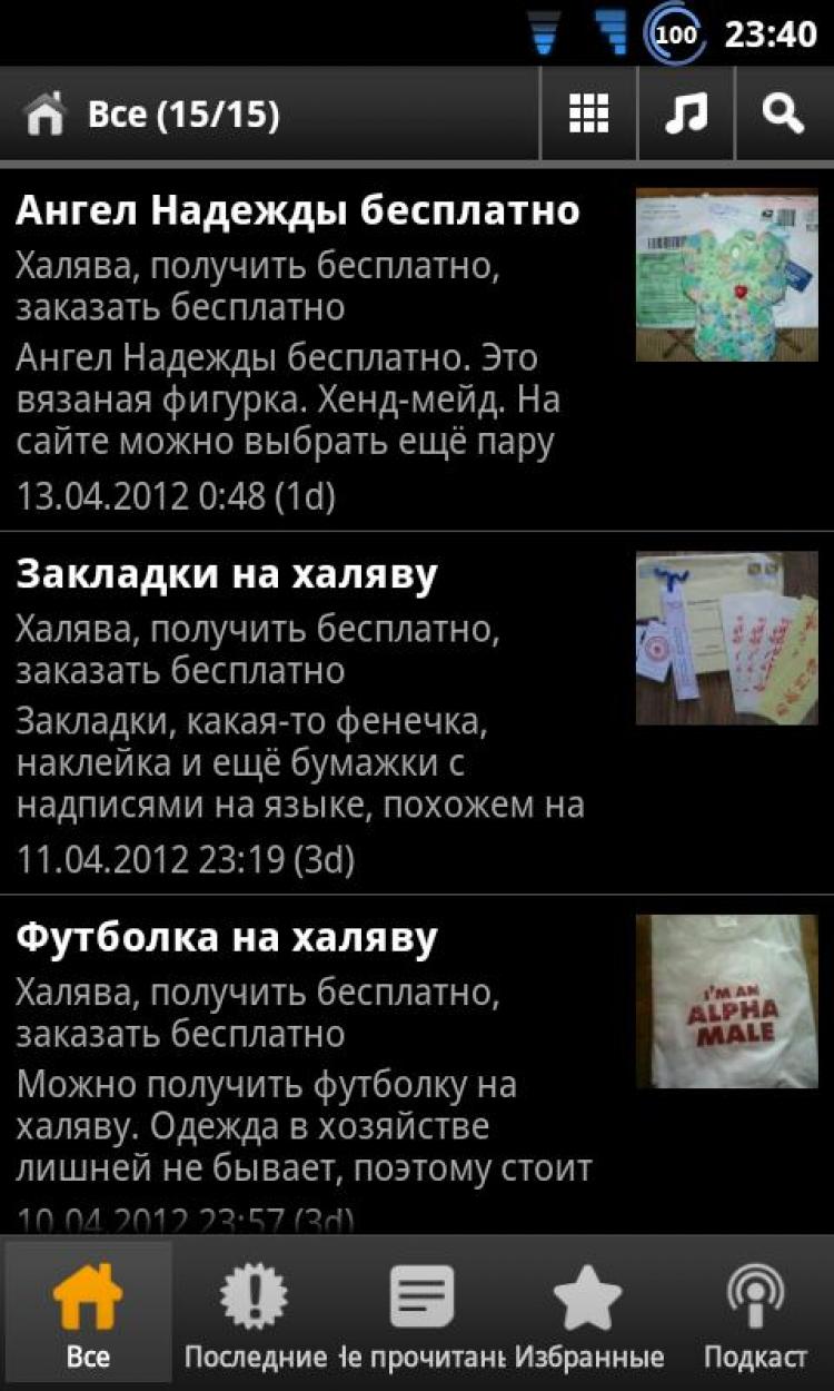 халява по почте на русских сайтах