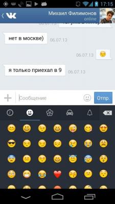 Сообщения ВКонтакте 2.0.2657