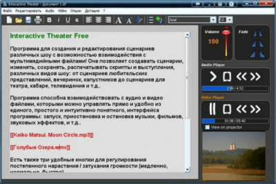 Interactive Theater Portable 1.5.0.1