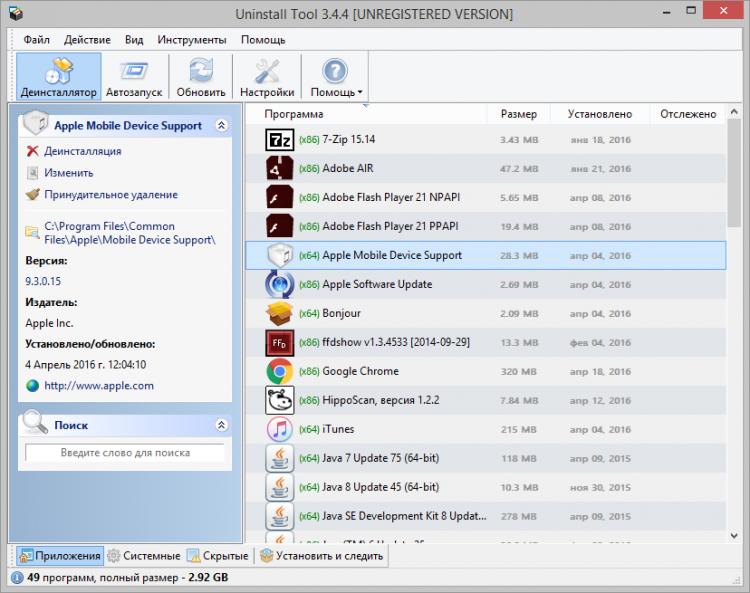 Uninstall Tool скачать на Windows бесплатно