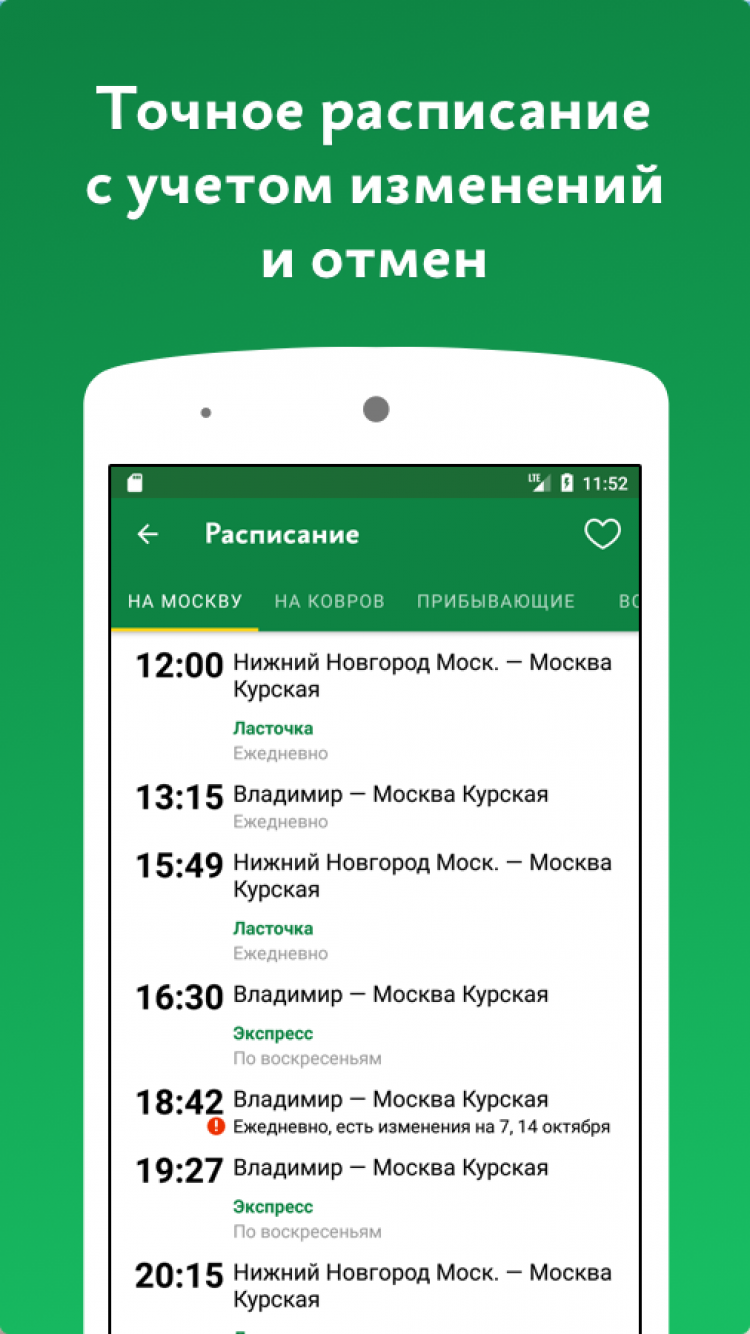 Ржд онлайн – обратная связь приложение rzd. Ru app для андроинд.