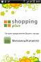 Скачать ShoppingPlus