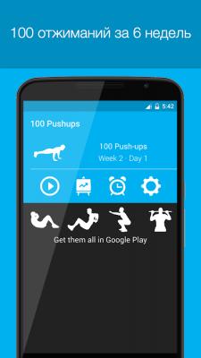 100 Pushups Free 2.1.4