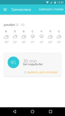 RunKeeper 9.2.1