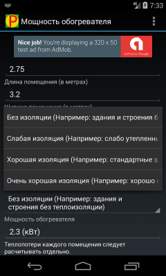 Расчет мощности обогревателя 1.8.9