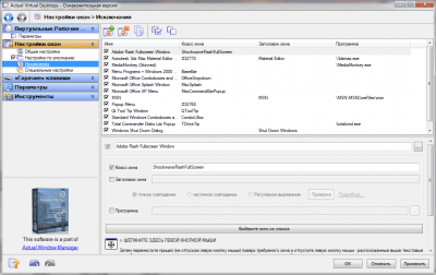 Actual Virtual Desktops 8.12.2