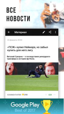 Sports.ru 5.3.8