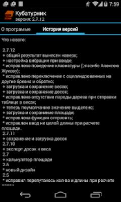 Кубатурник 2.7.12.2