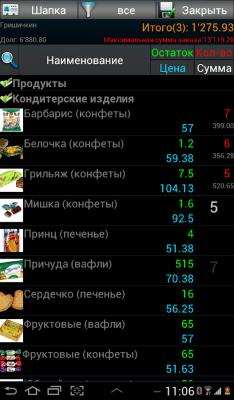 Мобильная торговля AkiTorg 1.6.118