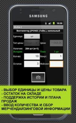 """Мобильная торговля """"Моби-С"""""""