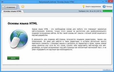 """Визуальный учебник """"Основы языка HTML"""" 2.0"""