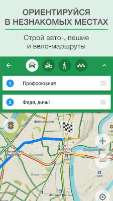 MAPS.ME — Оффлайн карты 8.4.5-Google