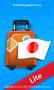 Скачать Разговорник Японский
