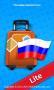 Скачать Разговорник Русский