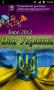 Скачать Вся Украина