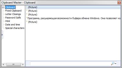 Clipboard Master 4.7.1 Build 7403