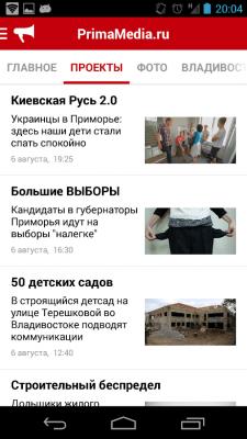 PrimaMedia 3.0.8