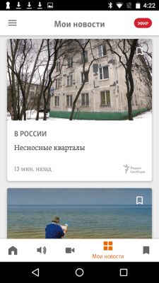 Радио Свобода 4.5.0.6