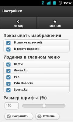 RuNews. Новости России 1.0
