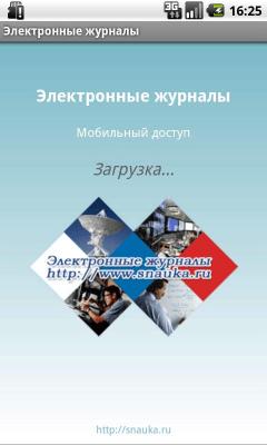 Электронные журналы 1.0