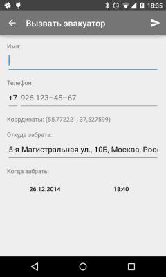 MultiGO Топливо 4.6a