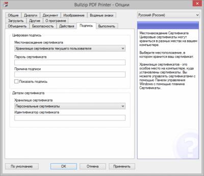 BullZip PDF Printer 11.7.2716