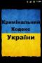 Скачать Criminal Code of Ukraine