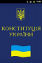 Скачать Constitution of Ukraine