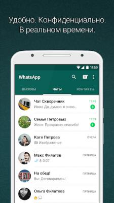 WhatsApp 2.18.323