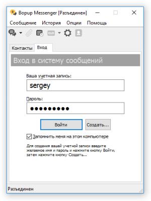 Bopup Messenger 7.0.3.13131