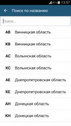 Все коды регионов 4.18