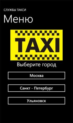 Службы такси 1.0.0.0