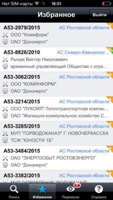 Арбитр 3.4