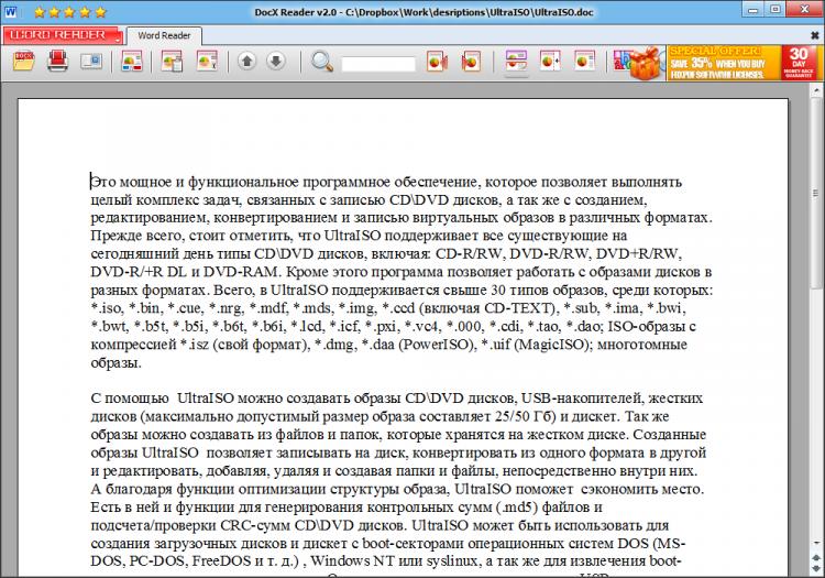 Скачать docx reader 2. 0 для windows бесплатно.