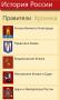 Скачать История России