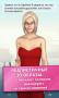 Скачать Говорящая Блондинка 3D FREE