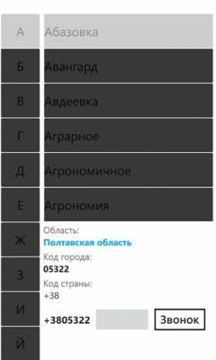 UA CODES 1.0.0.0